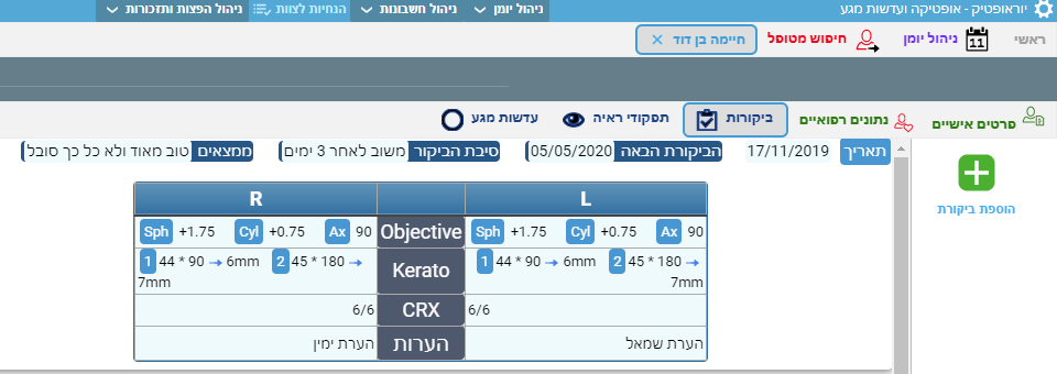 Text flow direction and icons in this app are customized to support Hebrew. Image credit: Jaime Ben-David